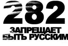 ГОЛОСУЙ ЗА ОТМЕНУ 282!
