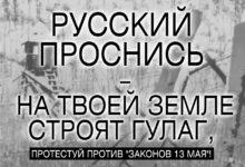 Путинский экспертный совет рекомендовал не отменять пакет Яровой, несмотря на собранные подписи граждан