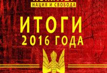 Комитет «Нация и Свобода»: Итоги 2016 года, и планы на 2017 год