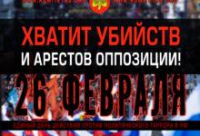 26 февраля – Единый день действий против политического террора в РФ