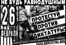 26 февраля: протестный антитеррор. Агитматериалы от Комитета «Нация и Свобода»