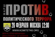 26 февраля. Марш против политического террора. Москва. 12:00. Приходи!