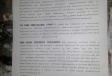 В Сосногорске прошёл агитационный рейд против политического террора