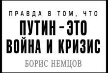 На Марше против политтеррора памяти Бориса Немцова запретили баннер «Долой Диктатуру!» и плакаты с цитатами Немцова