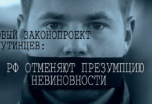 Новый законопроект путинцев: в РФ отменяют презумпцию невиновности