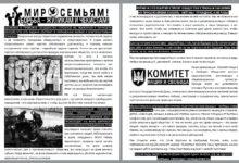 Листовка против декриминализации побоев в семье от Комитета «Нация и Свобода»