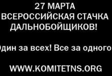 Соратники Комитета «Нация и Свобода» посетили Всероссийскую конференцию протестующих дальнобойщиков