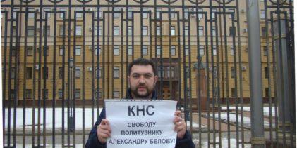 Комитет «Нация и Свобода» провел акцию в поддержку узника совести Александра Белова