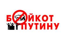Националисты объявляют о Всероссийском бойкоте «Единой России»
