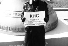 Акция КНС 20 апреля: Свободу Узникам Совести!