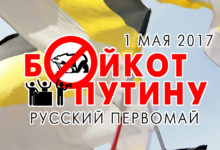 1 мая националисты проведут межрегиональную акцию в поддержку бойкота «Единой России»