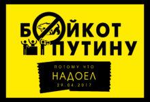 29 апреля 14:00. Мы требуем от всех честных людей покинуть партию Путина!