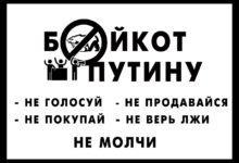 1 мая. Что я могу сделать в поддержку бойкота «Единой России» и Путина?