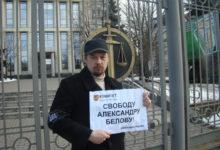 Комитет «Нация и Свобода» приглашает на суд к узнику совести Александру Белову!