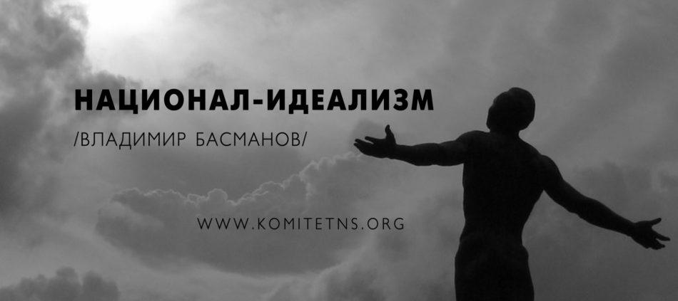 http://komitetns.org/wp-content/uploads/2017/04/Idealizm-950x423.jpg
