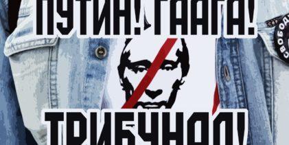 Соратники Комитета «Нация и Свобода» провели акцию в поддержку Международного трибунала над Путиным
