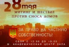 28 мая – манифестация против сноса домов, в защиту частной собственности! Приходи!