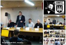Конференция кампании ««За бойкот «Единой России»». Пост-релиз московской Лиги Комитета «Нация и Свобода»