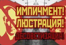Политическая тактика. Принципы русского сопротивления сегодня