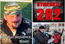 Дело Евгения Пирогова: 2 года за публикацию своего мнения в интернете