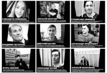 По многочисленным просьбам соратников выпустили плакаты с портретами политических заключённых