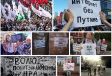 Акции сил сопротивления за свободный интернет, против политических репрессий прошли в 19 городах