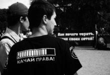 25 июля: Против политических репрессий! Против тотальной государственной цензуры в соцсетях и мессенджерах!