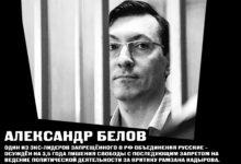 Конституционный суд РФ отклонил требование националиста Белова по отмене 282 статьи