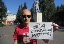 Кемерово «За Свободный Интернет»