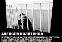 Продолжается преследование соратника Вячеслава Мальцева – Алексея Политикова