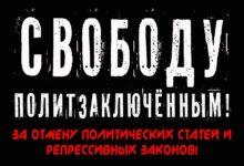 Агитационные материалы для акций против репрессивных законов, за освобождение политзаключённых