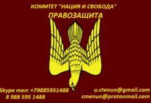 Поддержка политзаключенных и других жертв политических репрессий