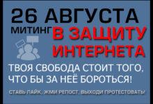 Митинг в защиту интернета! 26 августа! За нашу и вашу свободу!