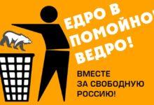 Комитет «Нация и Свобода» борется с незаконной агитацией «Единой России»