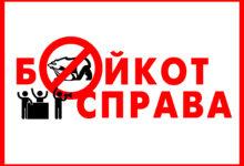 Басманов: ответом на запрет анонимности в сети и тотальную цензуру станет создание движения «Бойкот Справа»