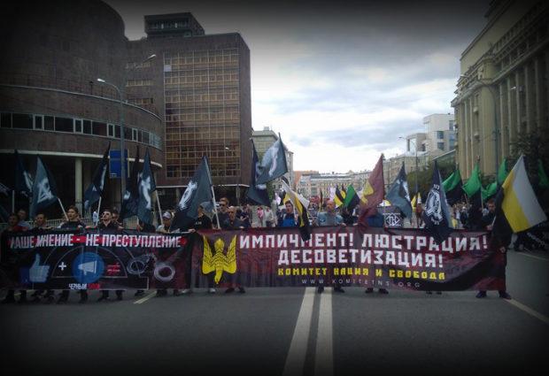 Определены главные лозунги-темы Русского Марша 2017 в Москве: Русские против замещающей миграции и коррупции! Русские за отставку Правительства!