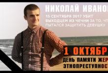 1 октября – День памяти жертв этнопреступности! Миграционная политика Путина -убивает!