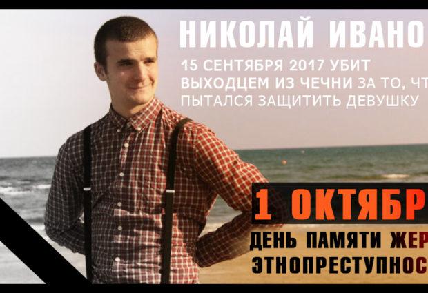 1 октября — День памяти жертв этнопреступности! Миграционная политика Путина -убивает!