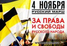 Русскому Маршу 2017 в Москве быть! Обращение КНС Москвы к другим организациям националистов