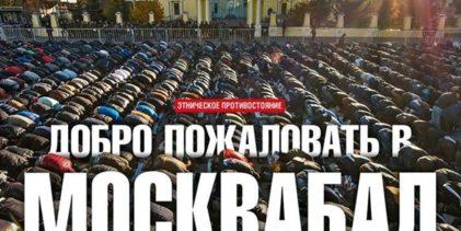 Зачем выходить на акцию памяти жертв этнопреступности, против миграционной политики Путина?