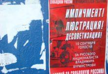 Соратники Комитета «Нация и Свобода» провели агитрейд в поддержку своего кандидата Владимира Бурмистрова