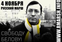 Соратник Центрального ОргКомитета Русского Марша Александр Белов будет отстаивать в ЕСПЧ своё право критиковать Рамзана Кадырова и Нурсултана Назарбаева