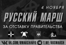 Получены первые отказы в согласовании Русского Марша в Москве