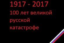 100 лет порабощения