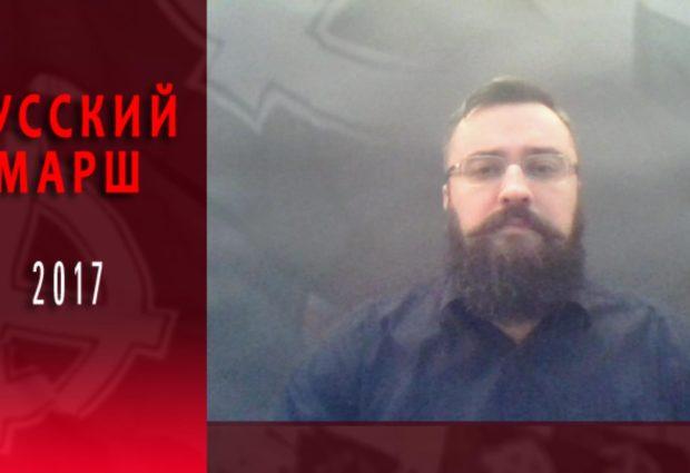 Защитим Русский Марш от ставленников Кремля. 4 ноября. Москва. Люблино. 12:00
