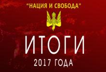 Комитет «Нация и Свобода»: Итоги 2017 года, и планы на 2018 год