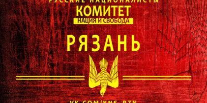 """В Рязани появилась Инициативная группа Комитета """"Нация и Свобода"""". Присоединяйтесь!"""