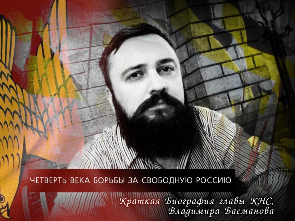 http://komitetns.org/wp-content/uploads/2017/12/VladimirBasmanov-950x713.jpg