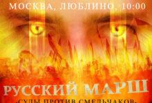 12 декабря. 10:00. Суды против участников Русского Марша 2017! Приходи поддержать!