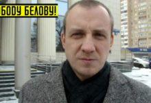 Дело Белова: Новое рассмотрение вместо положенного освобождения